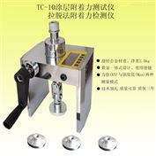 JW-10石家庄涂层附着力测试仪  拉脱法检测仪
