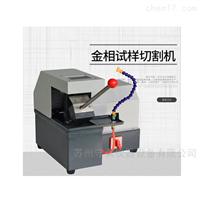 QG-2金相试样切割机