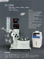 上海亚荣油浴旋转蒸发器实验室旋蒸仪