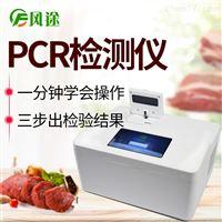 FT-PCR非洲猪瘟快速检测仪