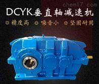 供应:DCYK355-25-1硬齿面圆锥减速机