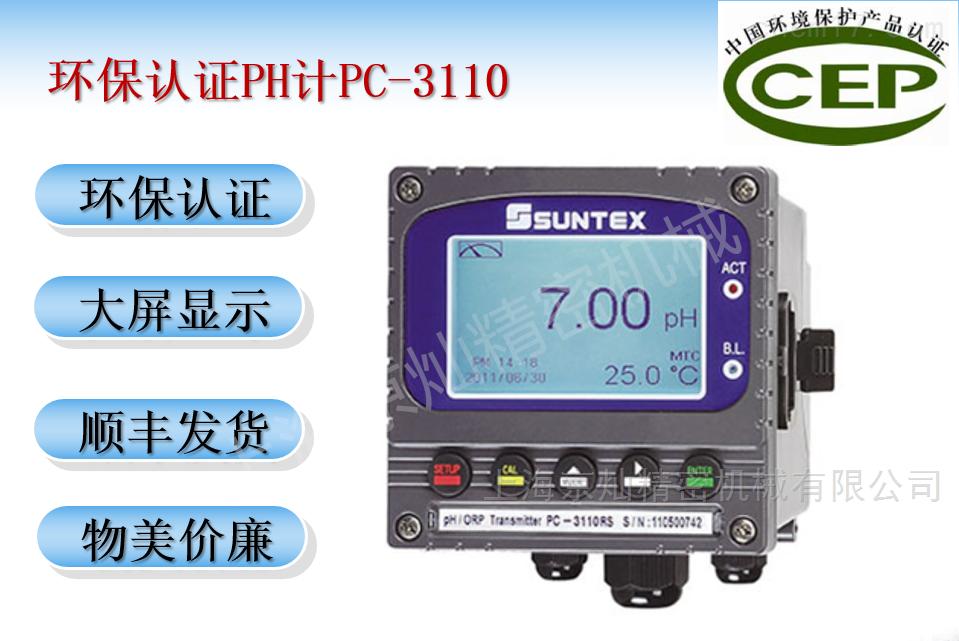 环保认证PH计PC-3110
