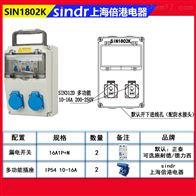 SIN1802K插座箱作用