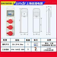 SIN1805B-2航空插座箱