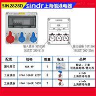 SIN2828D防爆电源插座箱