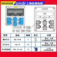 SIN2828E三防插座箱