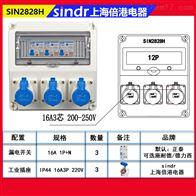 SIN2828H插座箱定额