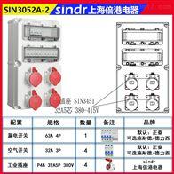 SIN3052A-2防爆检修插座箱