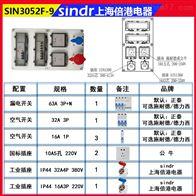 SIN3052F-9防水插座箱