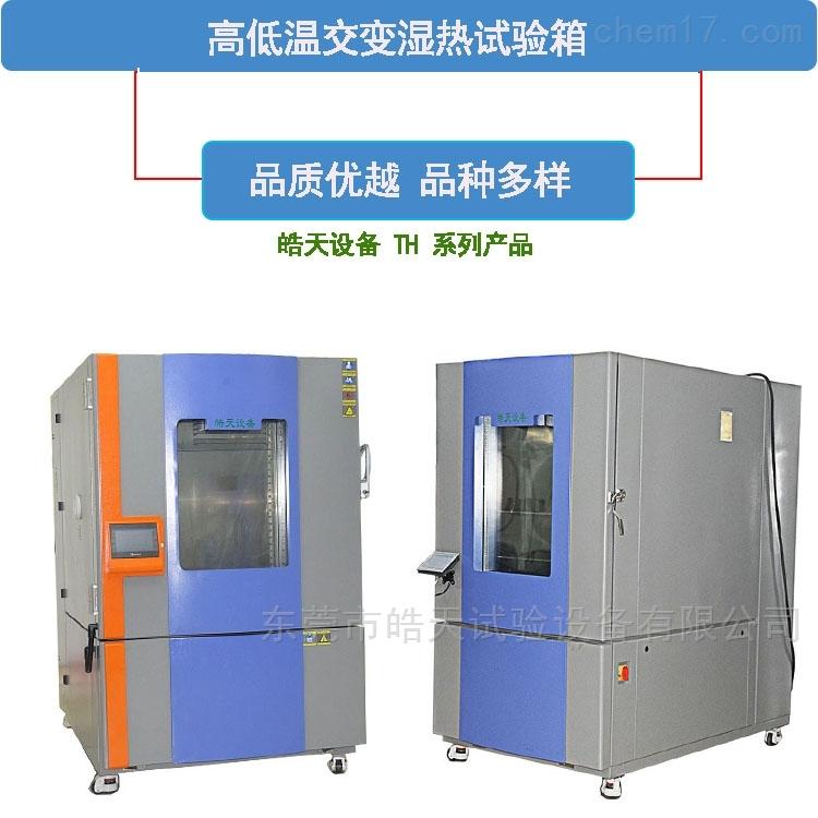醫療器械製造檢測調溫調濕試驗箱