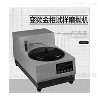 MP-1A单盘变频金相试样磨抛机