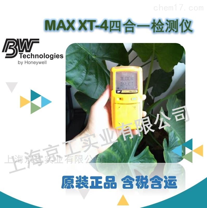 MAX XT II BW泵吸式四合一检测仪
