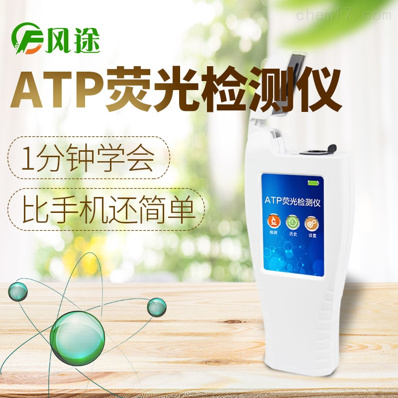 <strong><strong><strong>ATP细菌检测仪器</strong></strong></strong>