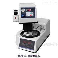 YMPZ-1A出口型自动磨抛机