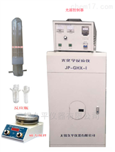 JP-GHX-I光解仪/多功能光化学反应仪/JP-GHX-I