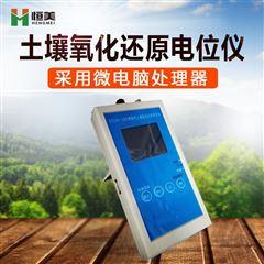 HM-QX6530便携式土壤氧化还原电位仪