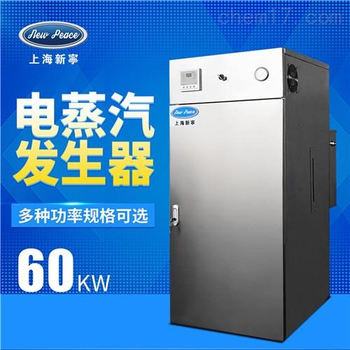 LDR0.86-0.7蒸发量86公斤功率60kw电蒸汽锅炉