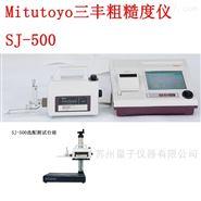 日本三丰Mitutoyo便携式粗糙度仪SJ-500