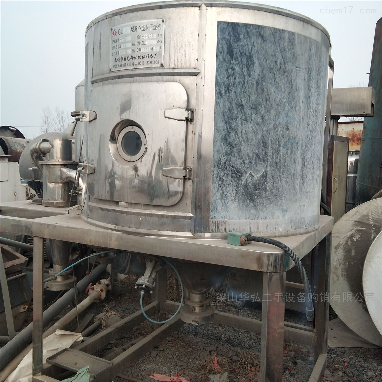 现金回收喷雾干燥机