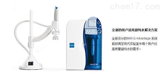 Milli-Q A10/IQ7000/Integral 10纯水