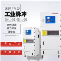 脉冲收尘器设备