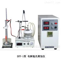 DPF-1型电解抛光腐蚀仪