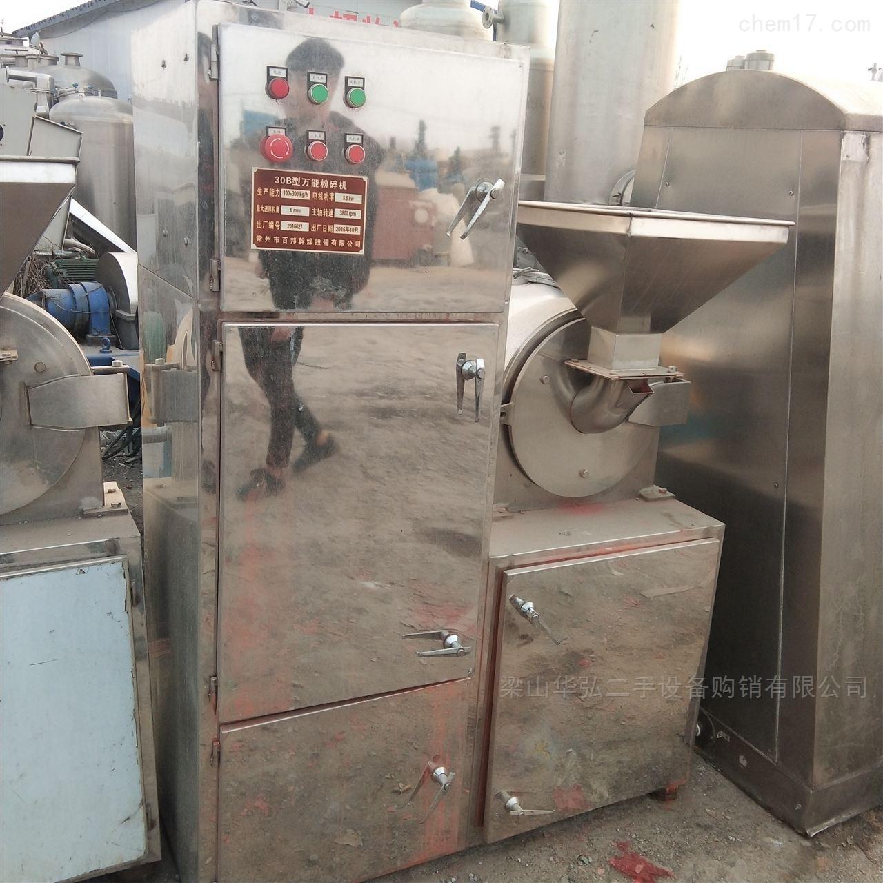 回收20型超微粉碎机
