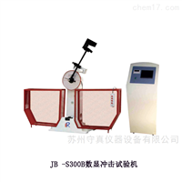 JB -S300B数显冲击试验机