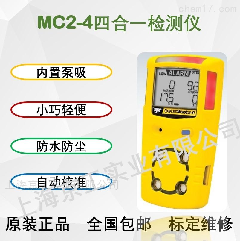 MC2-XWHM四合一气体检测仪