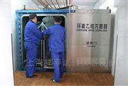 XF/HY-1000L環氧乙烷滅菌箱自動解析設備