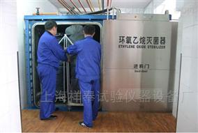 环氧乙烷灭菌箱自动解析设备