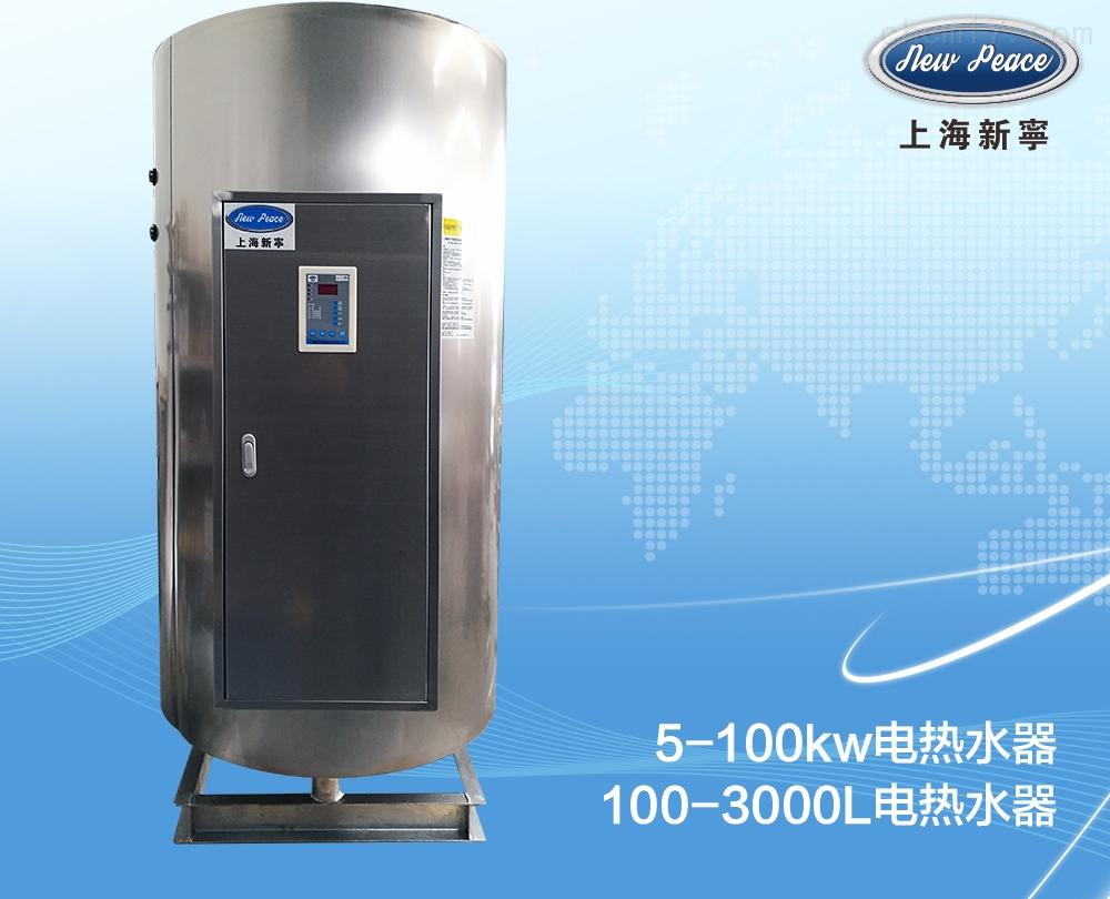NP2000-3636kw電熱水爐,2000L型號NP2000-36