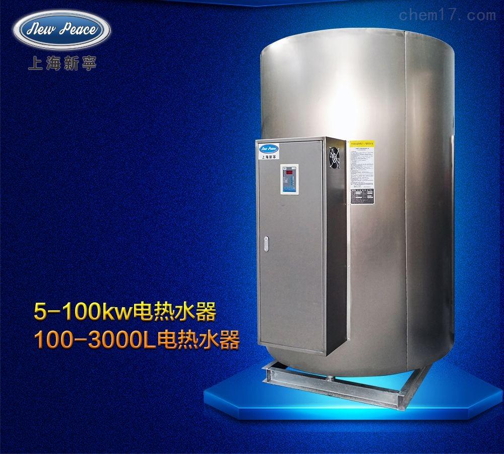 NP1200-90热水炉1200L90千瓦大型电热水器