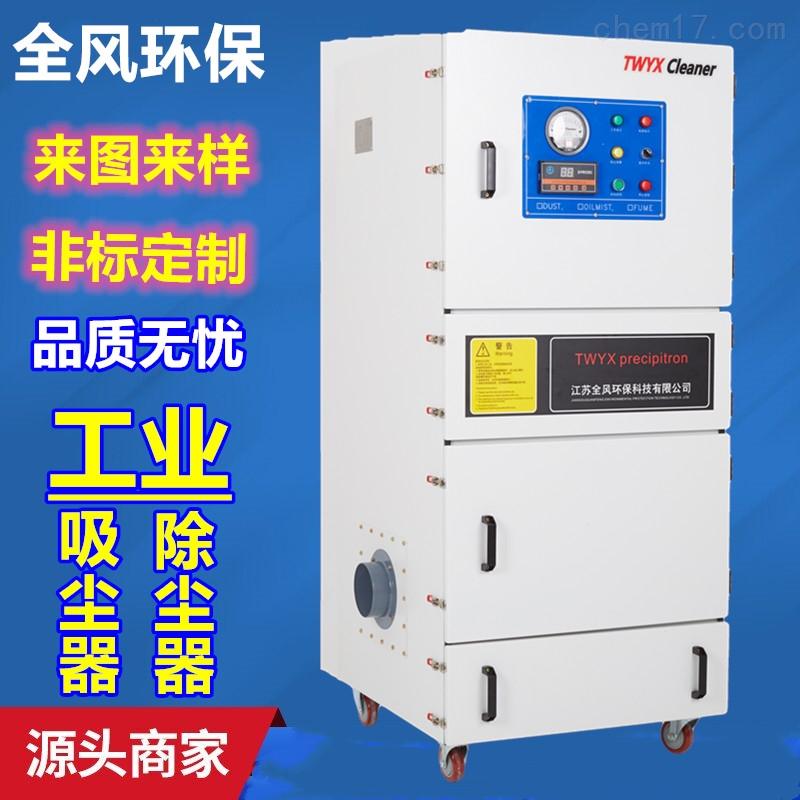 打磨粉尘工业集尘机 柜式吸尘器