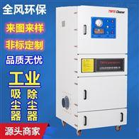 MCJC-15全风工业除尘器 脉冲反吹粉尘集尘机
