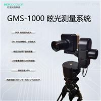 GMS-1000眩光测试系统