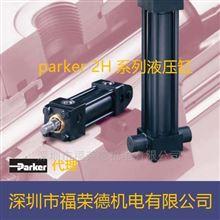 parker重型工業建筑液壓缸2H 3H系列