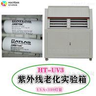 UVA-340紫外線老化試驗箱UVA-340燈管
