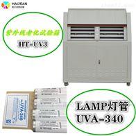 UV紫外線燈管美國Q-Lap