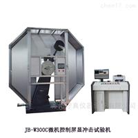 JB-W300C微机控制屏显冲击试验机