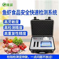 FT-SC1水产品快速检测系统