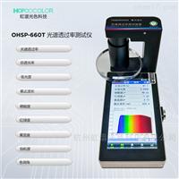 OHSP660T全光谱透过率仪多波长测色仪透射率测量计