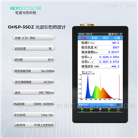 OHSP350Z光譜彩色照度計