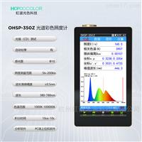 OHSP350Z光强测试仪
