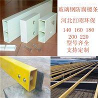 140 160 180 200 220型玻璃钢耐酸碱抗腐蚀防腐檩条生产厂家