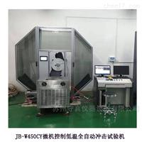 JB-W450CY微机控制全自动低温冲击试验机