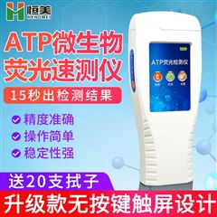HM-ATP物体表面细菌检测仪