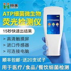 HM-ATP手部细菌检测仪