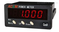 顺一/AC&M功率因数显示表MMPF-12126大陆供应