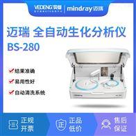 BS-280迈瑞生化分析仪多少钱一台